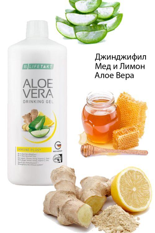джинджифил алое вера мед лимон имуностимулатор